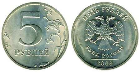 50 копеек стоят 100 000 рублей