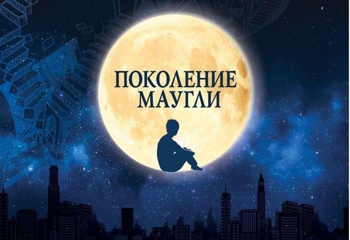 Детский музыкальный спектакль «Поколение Маугли» в Москве